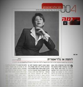 """האנשים המשפיעים ביותר בישראל - עו""""ד רוני אלוני סדובניק"""